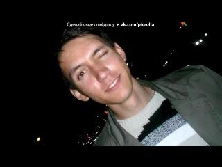 �30.03 ���� )))� ��� ������ Calvin Harris - Feel So Close. Picrolla